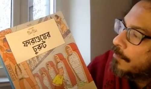 Tintin's Bengali connection