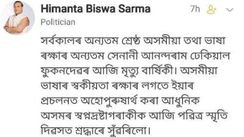 Koo में जुड़ी एक और भारतीय भाषा, CM हेमंत बिस्वा ने असमिया में शेयर किया पोस्ट