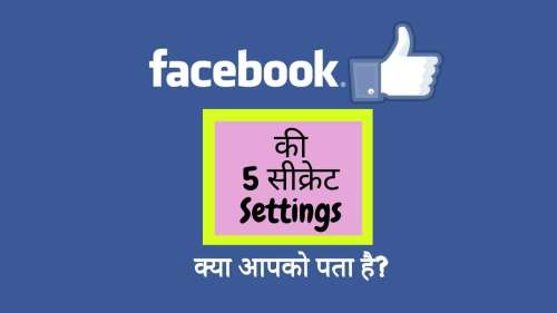 FB की 5 सीक्रेट सेटिंग्स