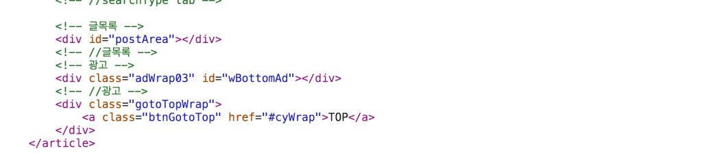 실제 load 하신 URL의 div#postArea 코드 snippet