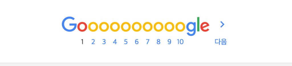 구글 페이지네이션