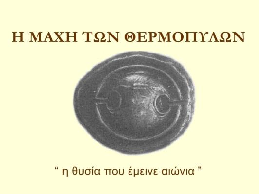 ellanionforum-THERMOPYLES