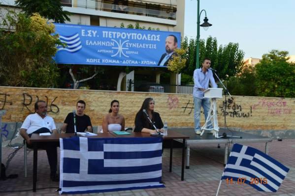 ellanionforum.com_εκδηλωση-ΠΕΤΡΟΥΠΟΛΗ-11-07-2015