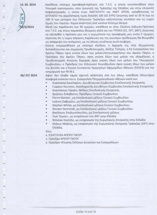 ΕΞΩΔΙΚΟ_ΣΩΡΡΑΣ_ΒΑΡΟΥΧΑΚΗΣ (10)