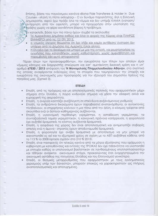 ΕΞΩΔΙΚΟ_ΣΩΡΡΑΣ_ΒΑΡΟΥΧΑΚΗΣ (5)
