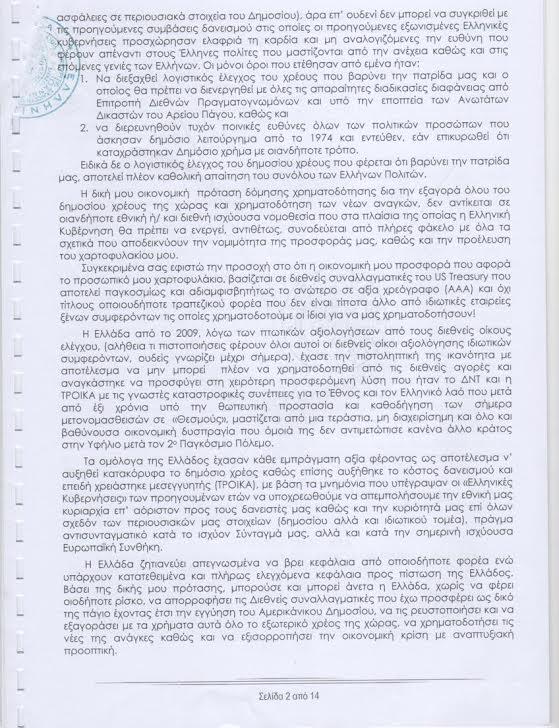 ΕΞΩΔΙΚΟ_ΣΩΡΡΑΣ_ΒΑΡΟΥΧΑΚΗΣ (2)