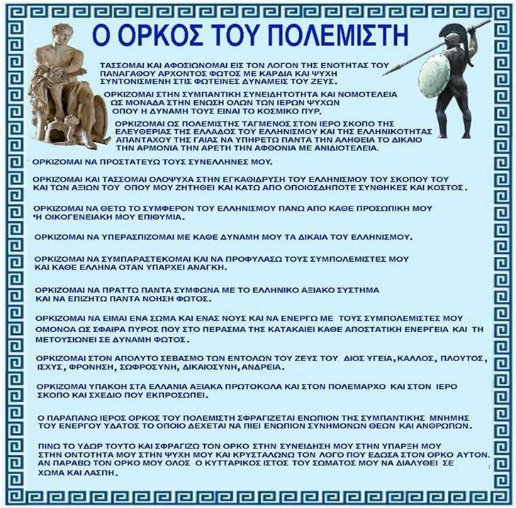 ORKOS POLEMISTH