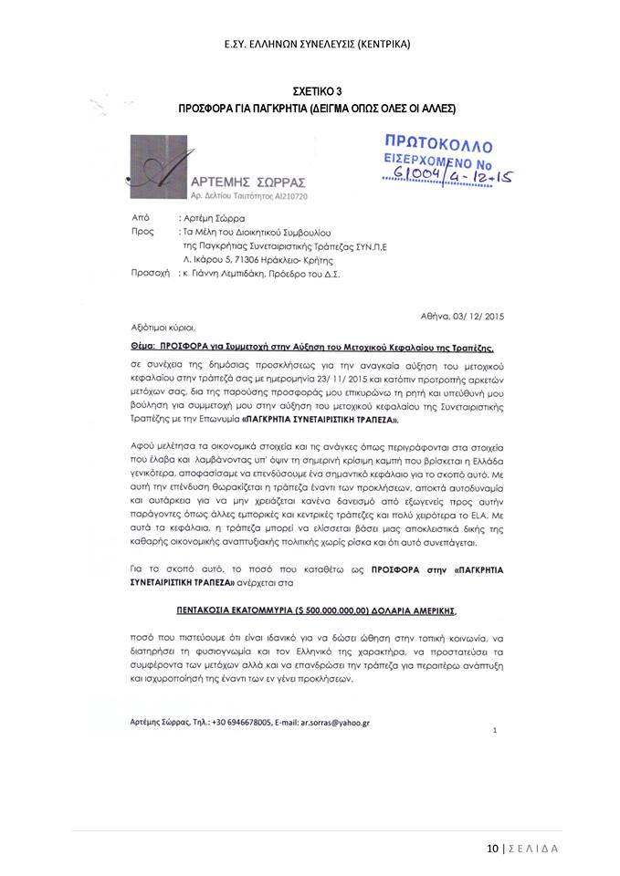 ΣΩΡΑΣ_ΠΡΟΣΦΟΡΑ_500 ΕΚΑΤΟΜΥΡΙΑ 10