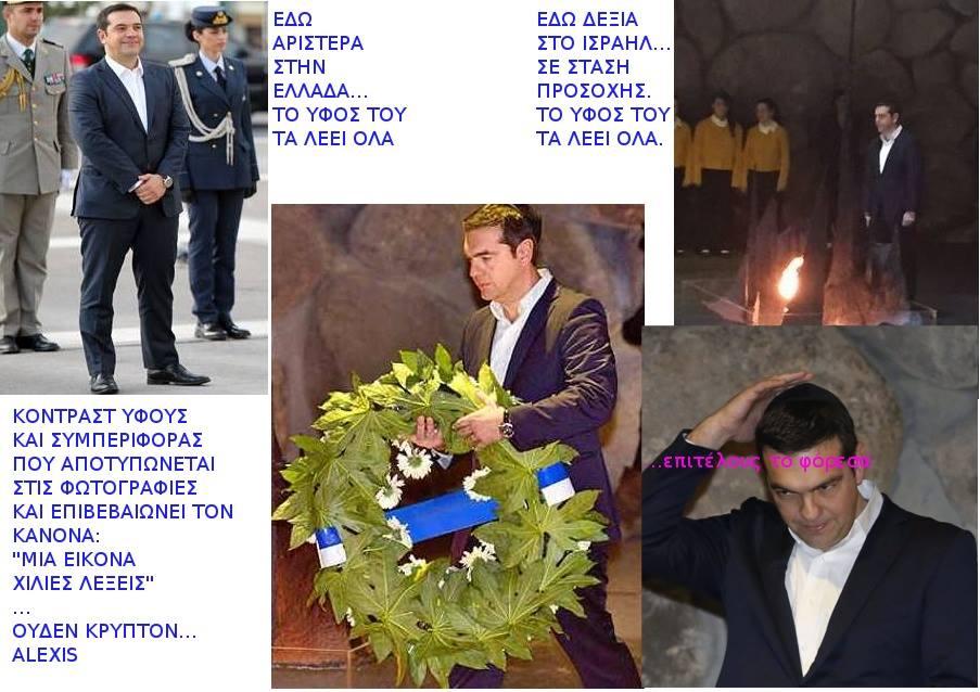 TSIPRAS ISRAEL