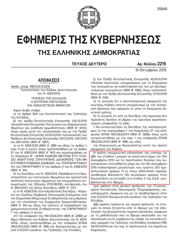 katasxeseis_ΦΕΚ_2289-15-10-2015-1