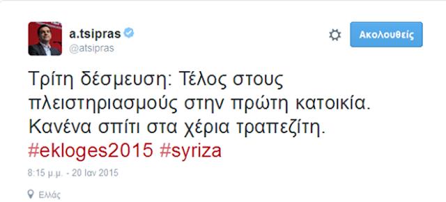 ellanionforum_tsipras-plistiriasmoi