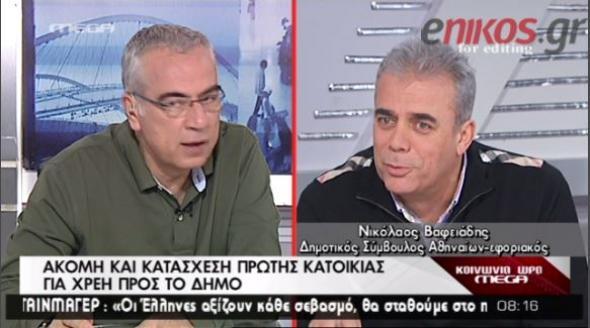 katasxesh_protis_katoikias_gia_xreh_pros_dhmo