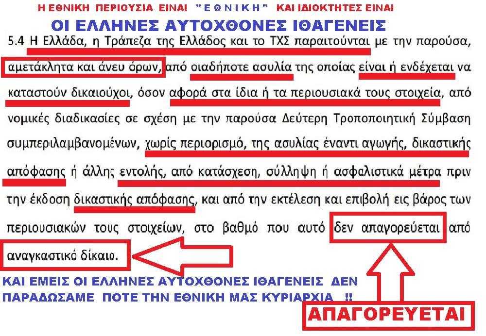 ellanionforum_anagkastiko_dikaio