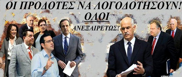 ellanionforum_prodotes-vouleftes_alhtes