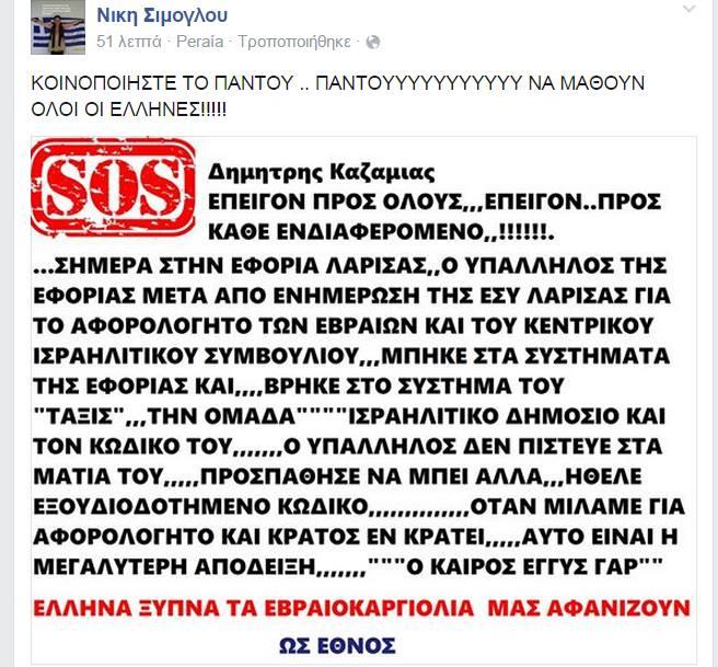 ellanionforum+ΚΑΖΑΜΙΑΣ_ΕΦΟΡΙΑ