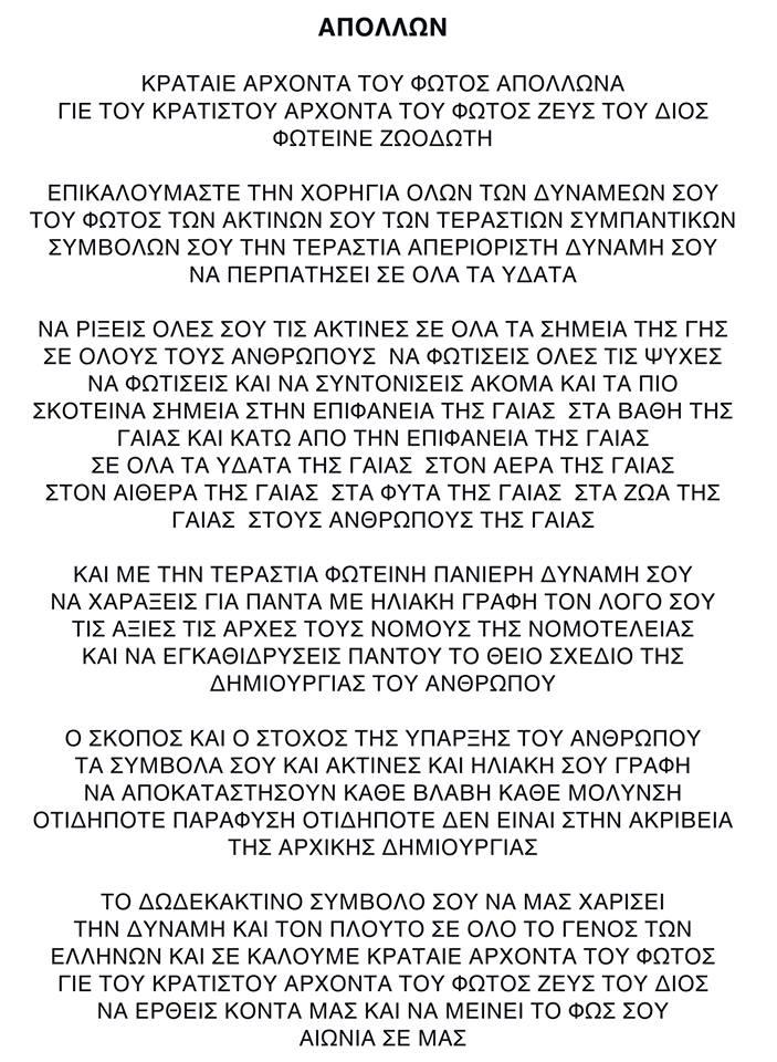ΑΠΠΟΛΩΝ 1