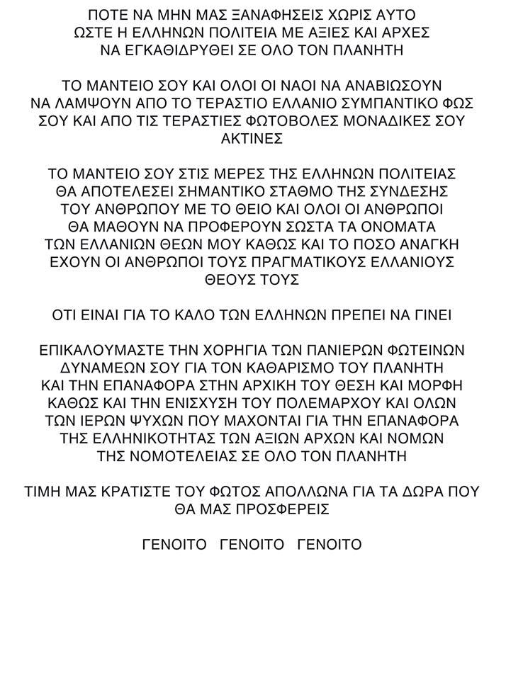 ΑΠΠΟΛΩΝ 2