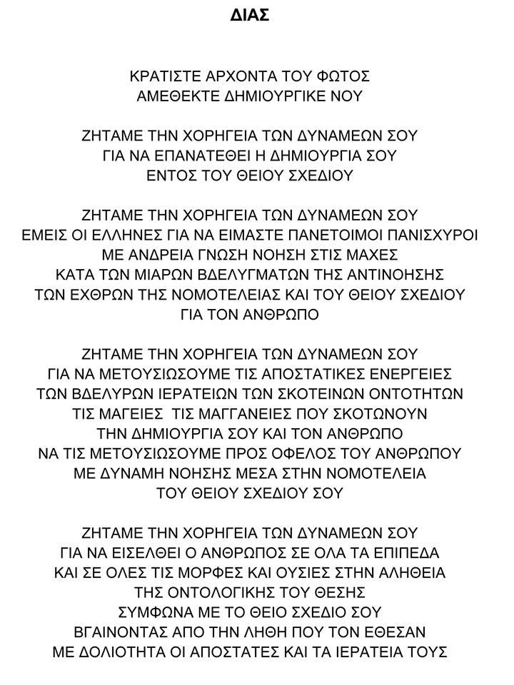 ΔΙΟΣ 1