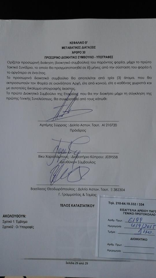 ellanionforum_ΦΟΡΕΑΣ-ΕΛΛΗΝΩΝ_ΣΥΝΕΛΕΥΣΙΣ