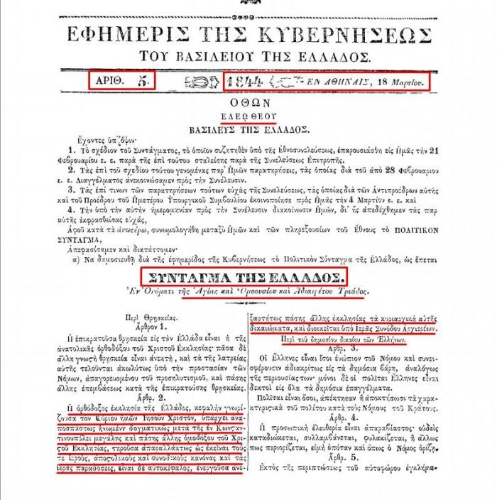 ΦΕΚ 5-18.3.1844
