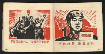 Chinese_Propaganda.jpg