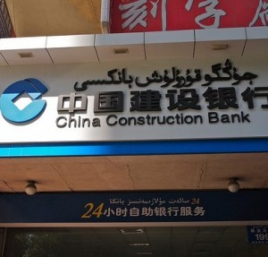 Big Bank Results to Set Tone for China Stocks