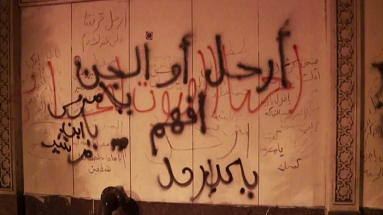 Anti-Morsi graffiti