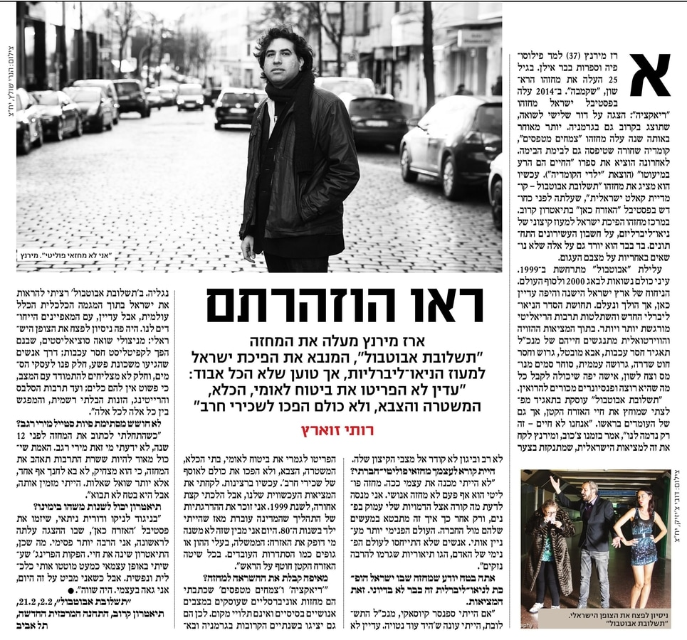 "Interview about ""Abutbul concern"" in Ma'ariv (Hebrew)"