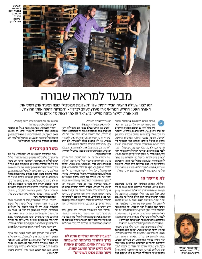 "Interview about ""Abutbul concern"" in Yedioth Tel-aviv."