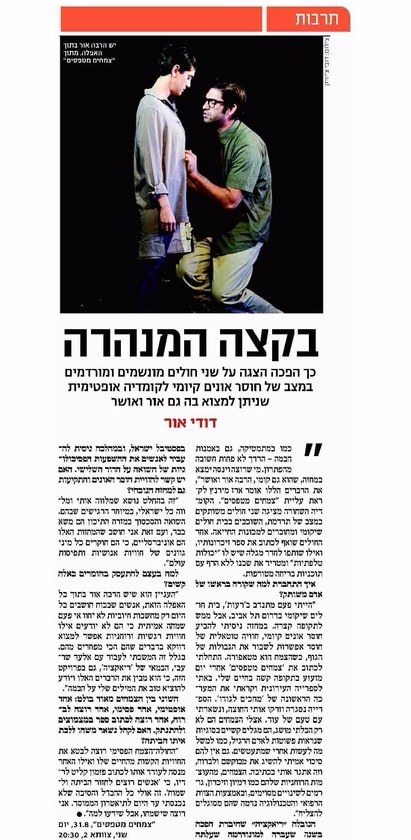 Interview in Ma'ariv about Climbing vegetables""