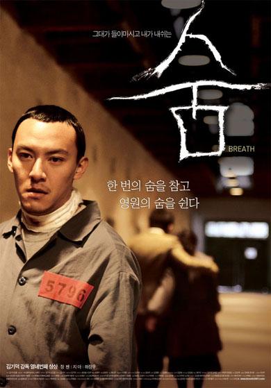 Kim-ki-duk breath 2007