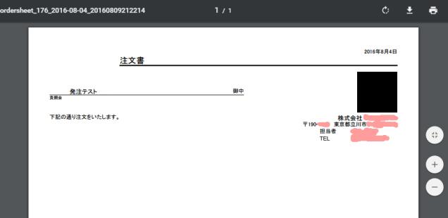 heroku & Web to PDFでPDF(引数あり)を出力してみた