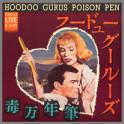 Poison Pen by Hoodoo Gurus