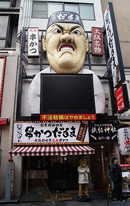 Kishukatsu Daruma