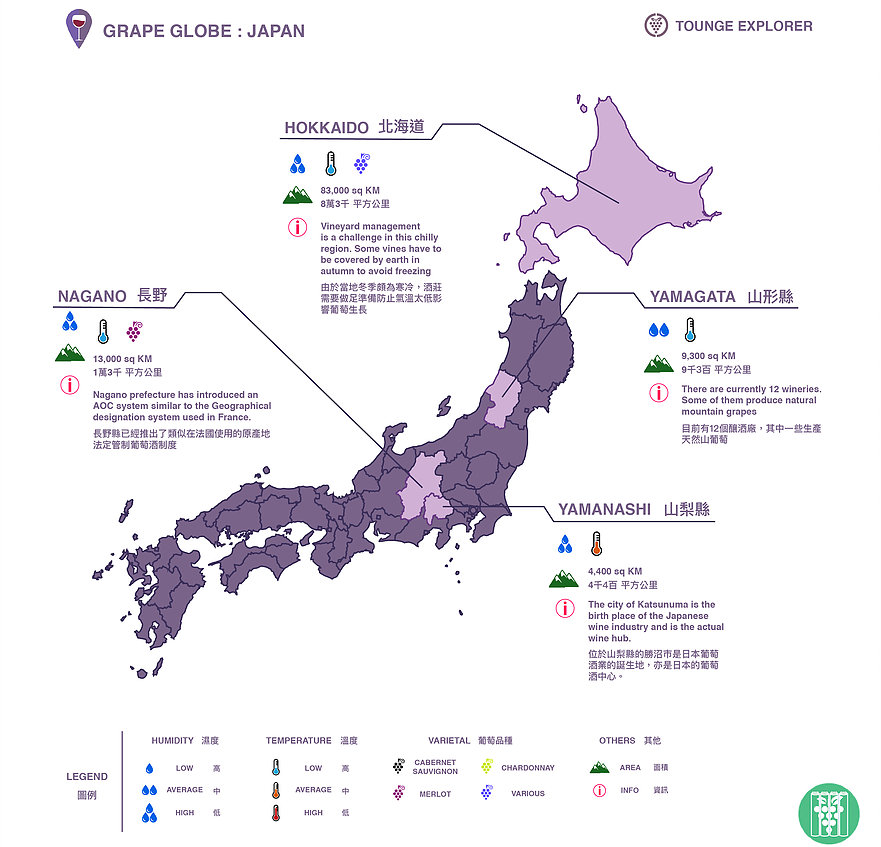 Grape Globe Wine In Japan Foodie - Japan map by region