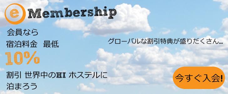 stand alone eMembership