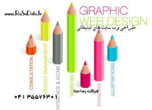 طراحی وب سایت تبلیغاتی