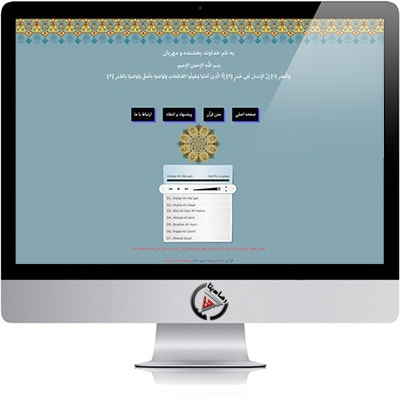 وب سایت آوای قرآن وابسته به مهد قرآن