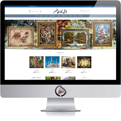 طراحی سایت فروش فرش