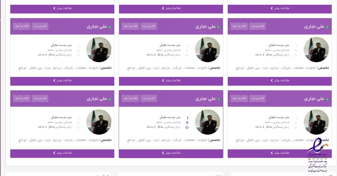 طراحی سایت مشاوره کافه مشاور