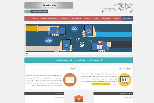 نمونه کار طراحی سایت تبلیغاتی