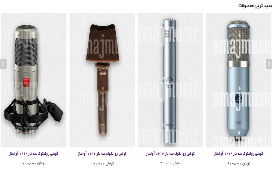 طراحی سایت فروش انواع ساز
