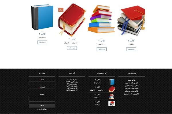 نمونه کار طراحی سایت فروش کتاب