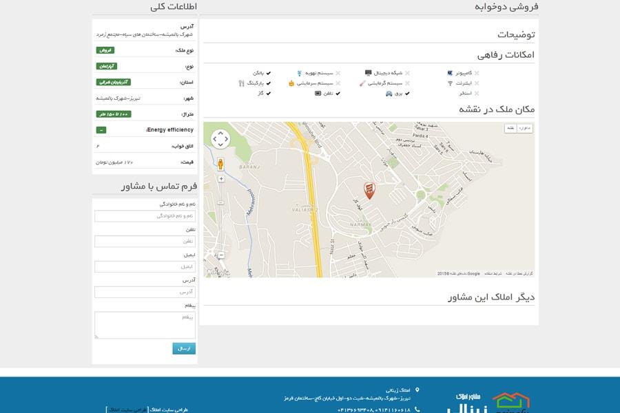طراحی سایت املاک زینالی