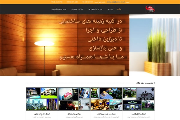 طراحی سایت شرکت آفتاب تجارت آریا
