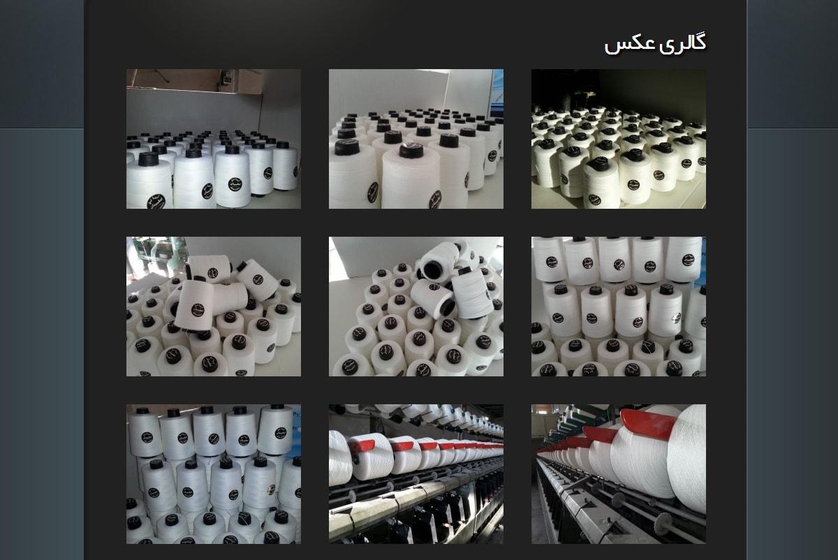 طراحی سایت کارخانه تولید نخ