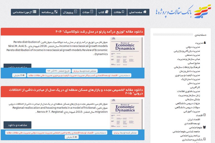 طراحی سایت انتشار پایان نامه و مقاله