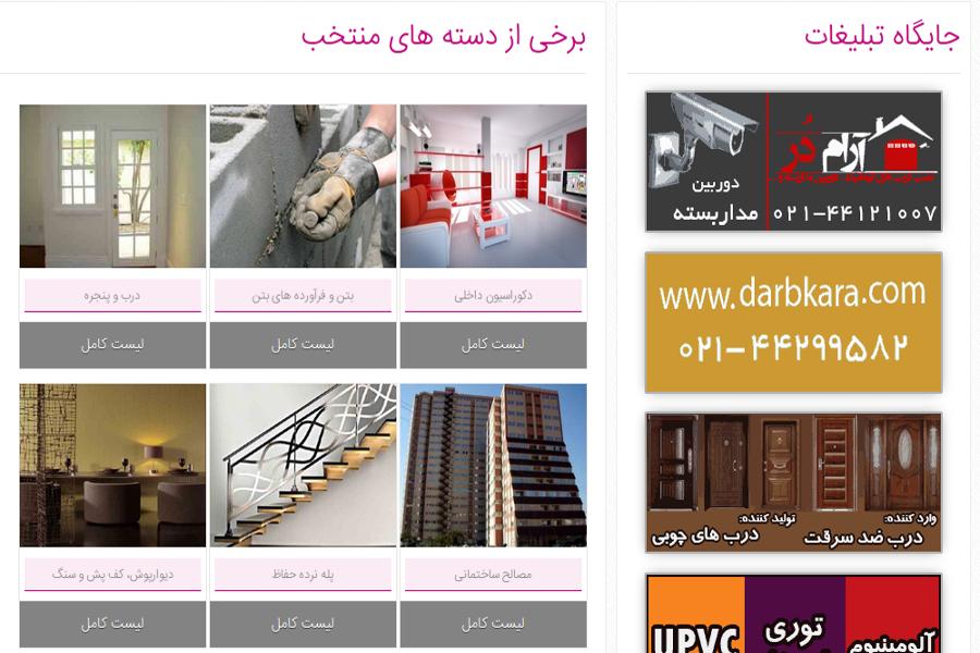 طراحی سایت تبلیغاتی اجرانو