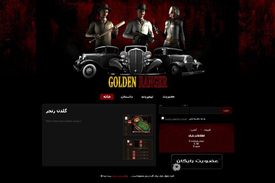 طراحی سایت بازی گلدن رنجر