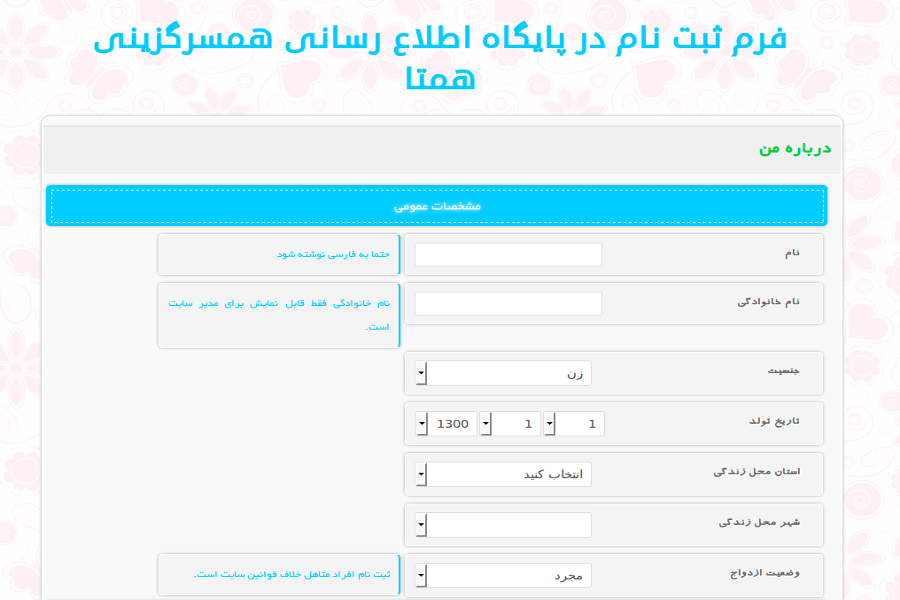 نمونه کار طراحی سایت همسریابی